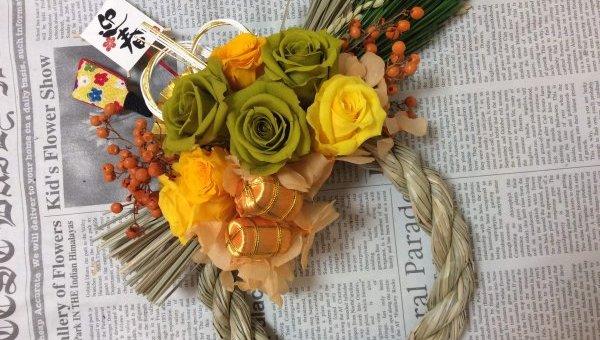 しめ縄リースを手作り!お正月を豪華なプリザーブドフラワーで飾る!