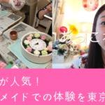 ハンドメイドでの体験を東京でされる方に花時計が人気!