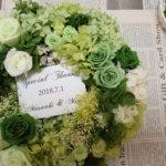 リースを手作りで!結婚式のご両親への花束贈呈のプレゼントに可愛く作られました!