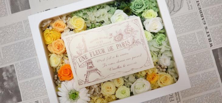 プリザーブドフラワーをご両親へ!花束代わりに素敵な写真立てを作られました