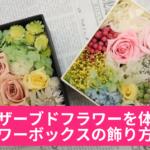プリザーブドフラワーの体験を東京でお考えの方へフラワーボックスをご紹介。飾り方もご参考に!