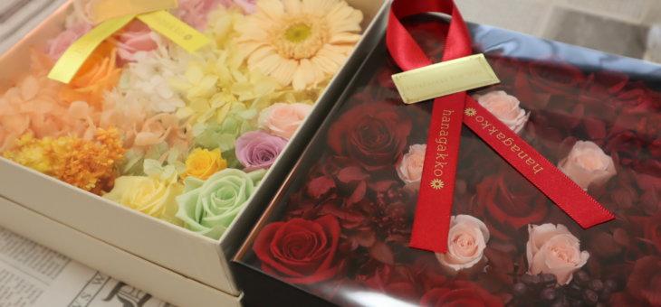 バラの花束を保存できるプリザーブドフラワーで!