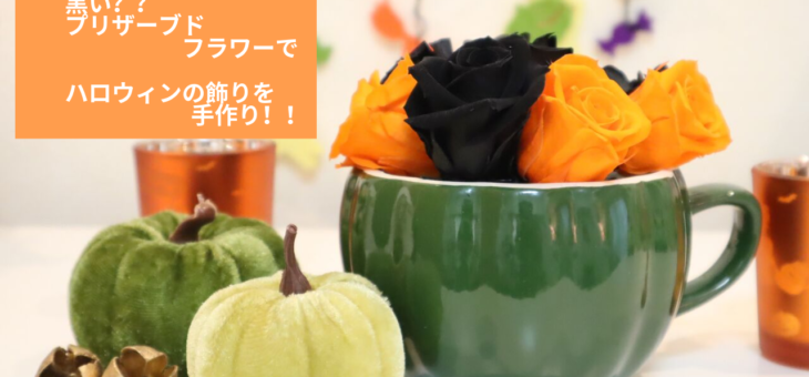 プリザーブドフラワー 作り方 – ハロウィンの飾りを手作りで!3パターンの飾り方も紹介