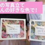 手作りの写真立て!結婚式のご両親のプレゼントにお母さんの好きな色で作られました!