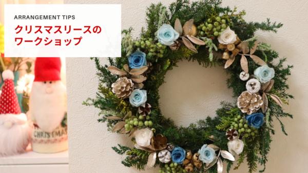 【12/15まで】 クリスマスリース レッスン開催中