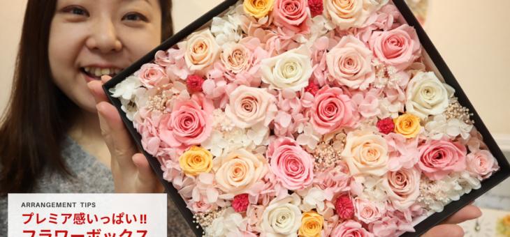 プロポーズの花にプリザーブドフラワーのフラワーボックス が人気!