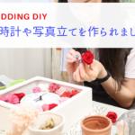 【ウェディングDIY 】結婚式のアイテムに写真立てや花時計を作られた生徒さんの作品をご紹介!
